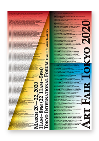 Aft2020 poster